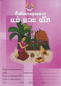 Book Cover: Lao