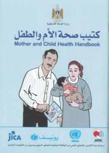 Book Cover: Palestine (Arabic)