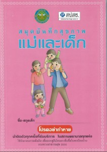Book Cover: Thailand (Thai)