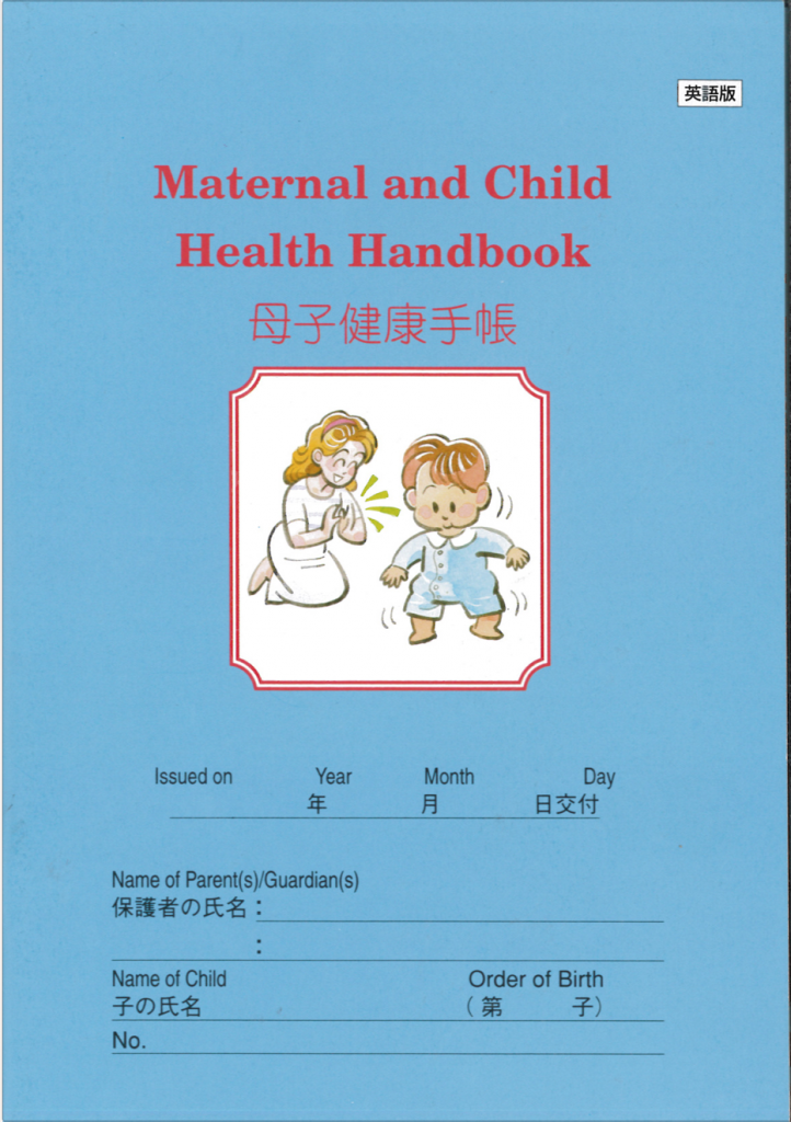 Book Cover: Japan