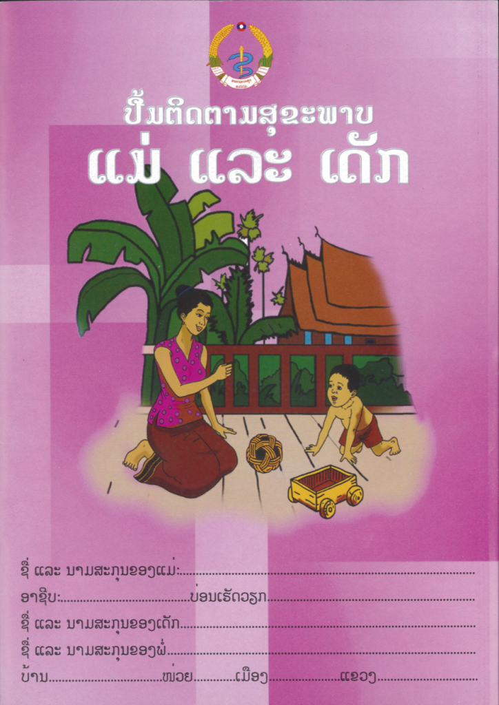 Book Cover: Lao