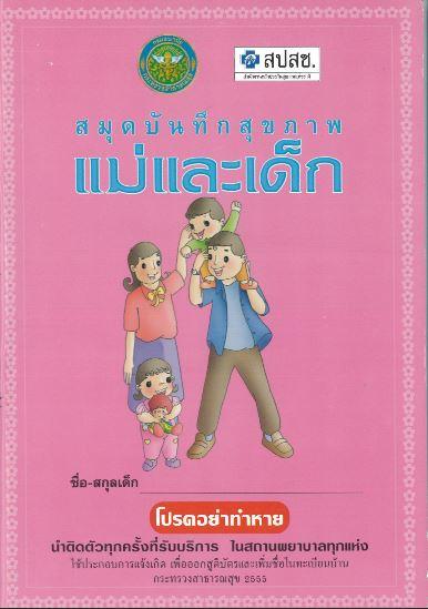Book Cover: Thailand (Thai)